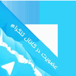 تلگرام آرتمان شاپ